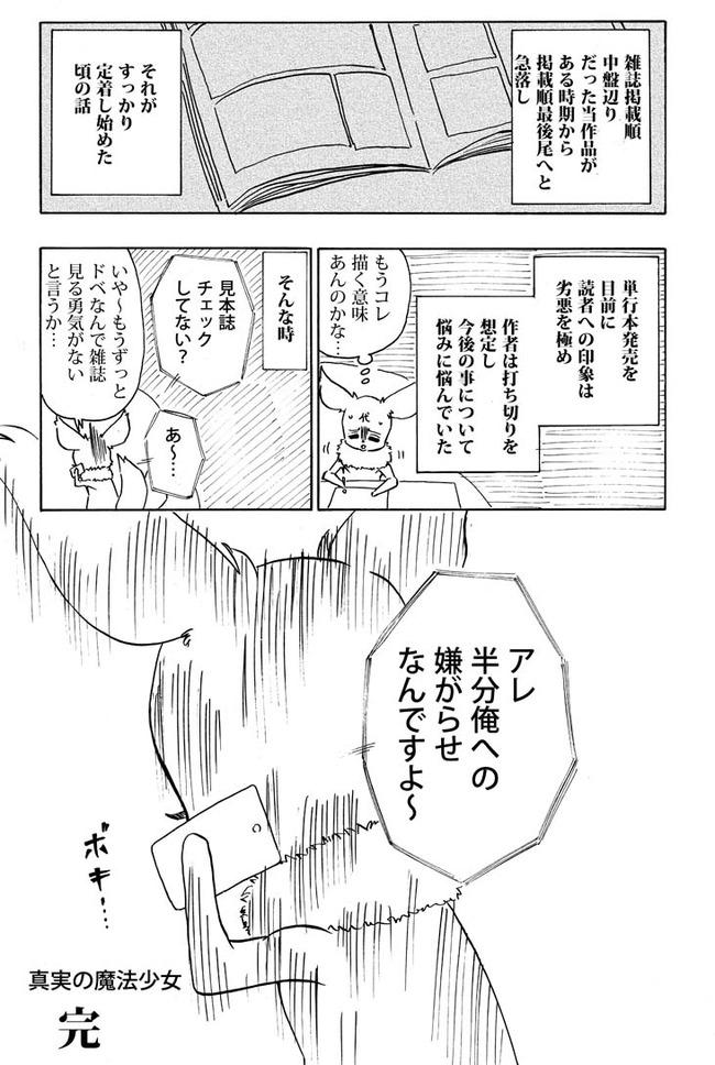 漫画家 真実の魔法少女 ガンガン 編集 パワハラ 打ち切りに関連した画像-04