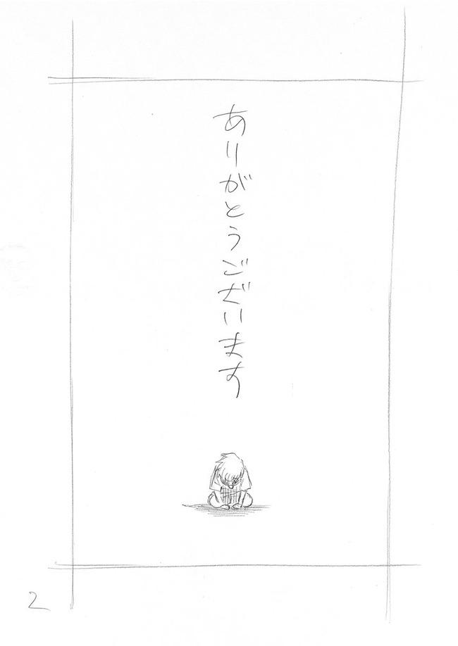 ブリーチ 久保帯人 手紙に関連した画像-03