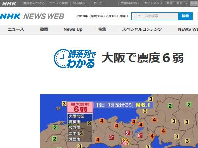 地震 死亡 大阪に関連した画像-03