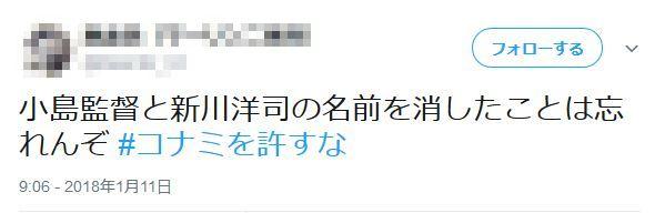 任天堂を許すな コナミを許すな 優しい世界 ヘイト 小島秀夫 コナミ 任天堂に関連した画像-13