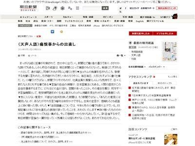 朝日新聞 従軍慰安婦に関連した画像-02