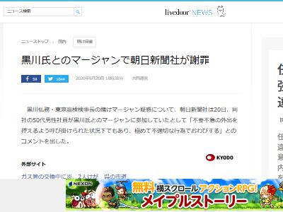 黒川検事長 辞任 意向 賭けマージャン 朝日新聞に関連した画像-03