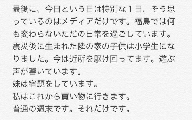 福島 東日本大震災 高校生 ツイートに関連した画像-02