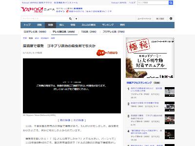 千葉県習志野居酒屋スプレー爆発に関連した画像-02