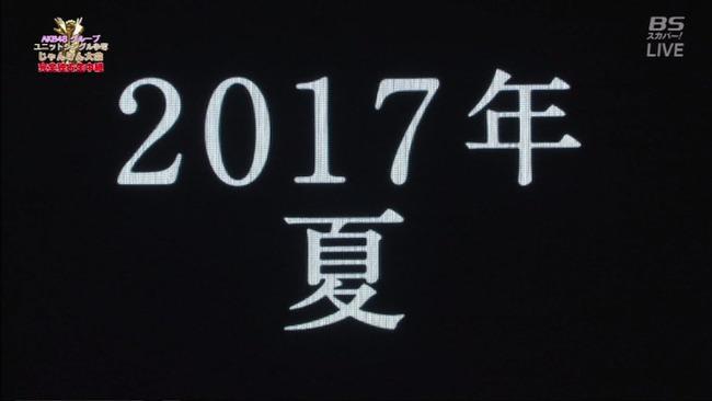 AKB48 瀬戸内48 STU48 爆誕 瀬戸内7県に関連した画像-04