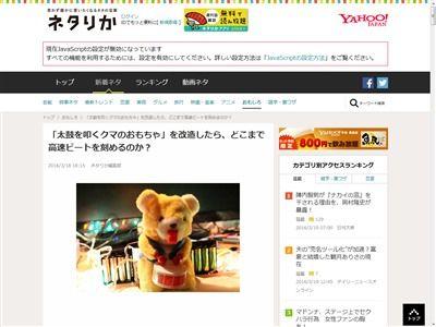 太鼓 クマのおもちゃ 改造 高速 モーターに関連した画像-02