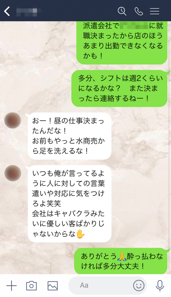 Ado うっせぇわ キャバ嬢 客 キャバクラ 共感に関連した画像-03