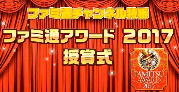 ファミ通アワード  ダブル受賞 堀井雄二に関連した画像-01