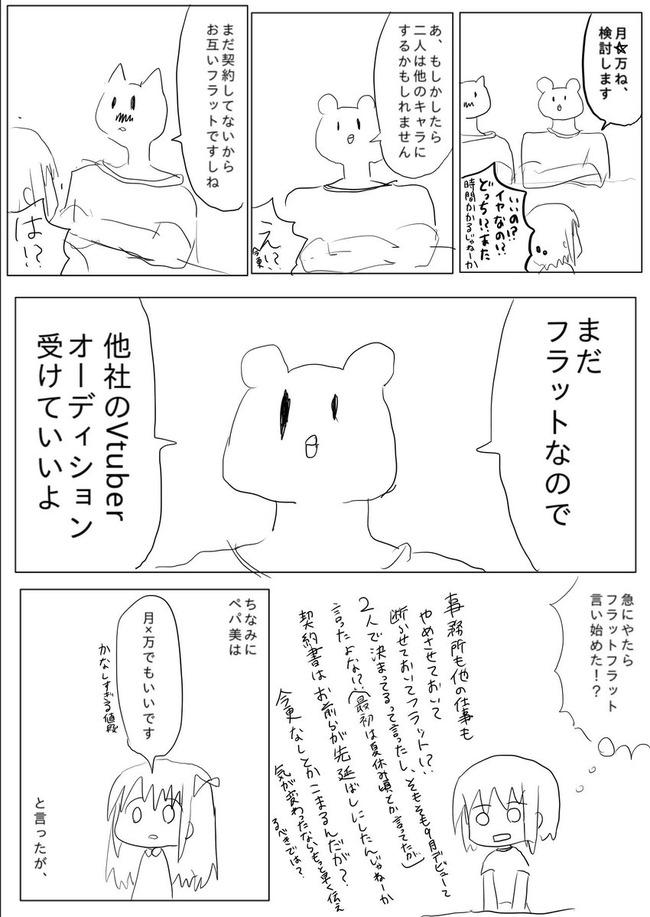 Vtuber 声優 漫画に関連した画像-03
