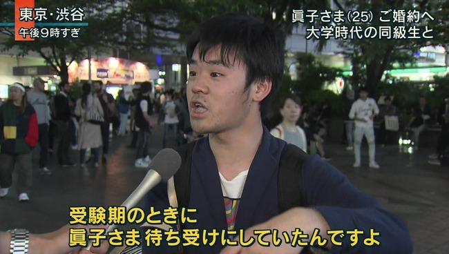 眞子さま 婚約 街頭インタビュー 男性 名言に関連した画像-02