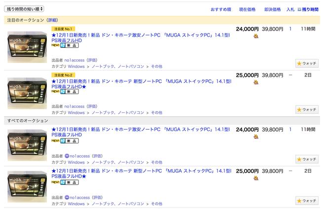 ドン・キホーテ 2万円 激安 ノートパソコン に関連した画像-03