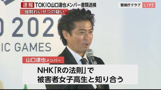 山口達也 強制わいせつ NHK Rの法則 損害賠償に関連した画像-01