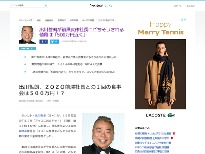 株式会社ZOZO 前澤社長 出川哲朗 食事 500万円に関連した画像-02