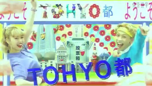 ポプテピピック ボブネミミッミ AC部 東京都 公式 選挙PR 動画に関連した画像-07