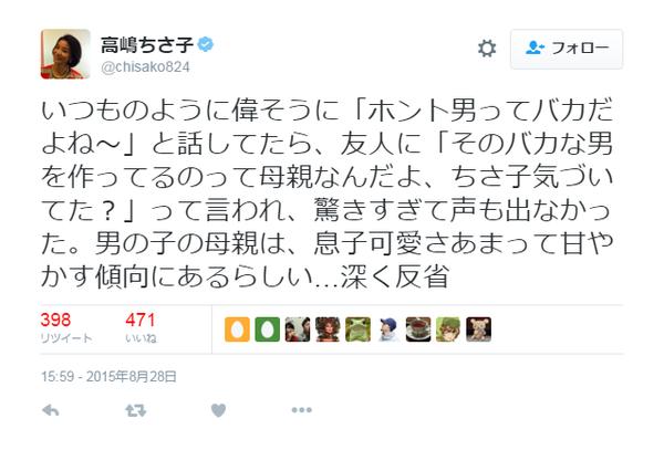 高嶋ちさ子 教育 毒親に関連した画像-05