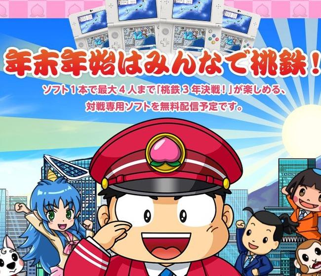 桃鉄 桃太郎電鉄2017 オンライン対戦に関連した画像-04