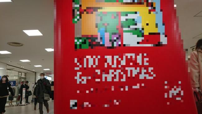 西武・そごう クリスマス 広告 ダブルミーニング 不謹慎に関連した画像-01