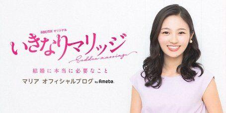 AbemaTV いきなりマリッジ 結婚リアリティーショー 出演者 死去 自殺 濱崎麻莉亜に関連した画像-01