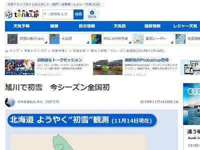 初雪 旭川 北海道 天気予報に関連した画像-02