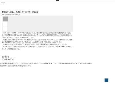 ポケモンGO 逮捕に関連した画像-02