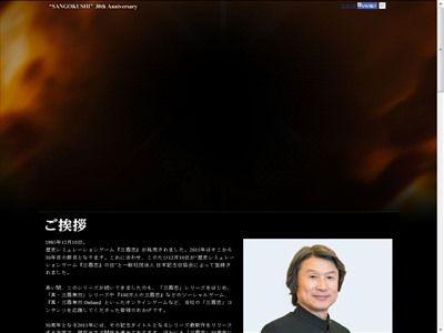 三國志 コーエーテクモゲームスに関連した画像-04