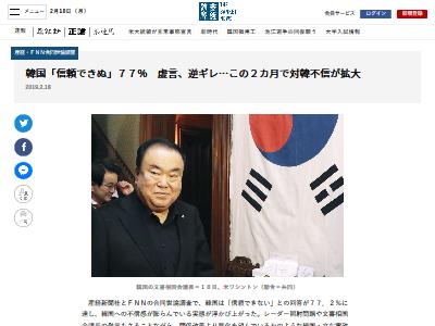 日本人 韓国 不信感に関連した画像-02