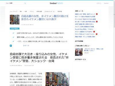 ブサメン イケメン 警官 自殺志願者に関連した画像-02