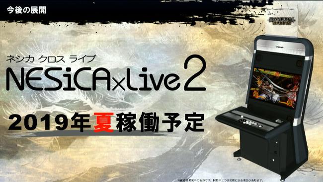 サムライスピリッツ 新作 PS4 XboxOneに関連した画像-07