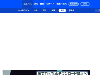 TikTok ダウンロード アメリカに関連した画像-02