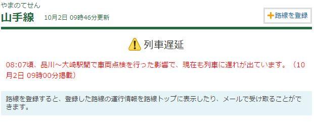 品川 電車 遅延 ドミノ倒しに関連した画像-02