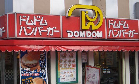 事業売却 店舗 激減 ドムドムバーガー 復活 に関連した画像-01