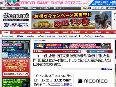 任天堂 ニコニコ生放送 ニコ生 配信 包括許諾契約 ドワンゴに関連した画像-02