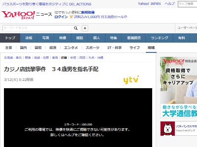 大阪 ミナミ 違法カジノ 銃撃事件 韓国籍 指名手配に関連した画像-02