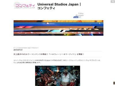 USJ ユニバーサル・スタジオ・ジャパン に関連した画像-02