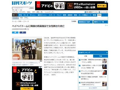 福岡ペイペイドーム殺人事件に関連した画像-02