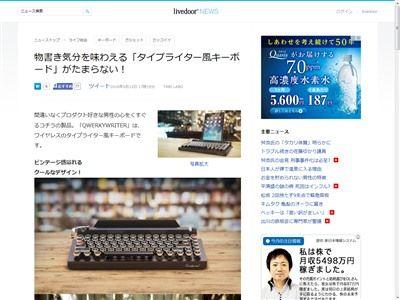 キーボード タイプライター おしゃれ かっこいいに関連した画像-02