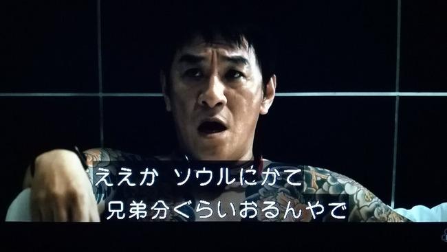 ピエール瀧 韓国紙幣 差別扇動に関連した画像-01