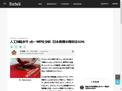 サッカー日本代表確率に関連した画像-02