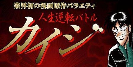 AbemaTV カイジ リアルカイジGP 内容 カオスに関連した画像-01
