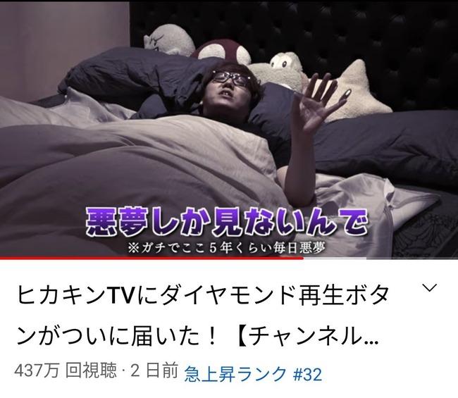 ヒカキン HIKAKIN 1000万人 チャンネル登録者 YouTube ダイヤモンドの盾 悪夢 闇に関連した画像-05