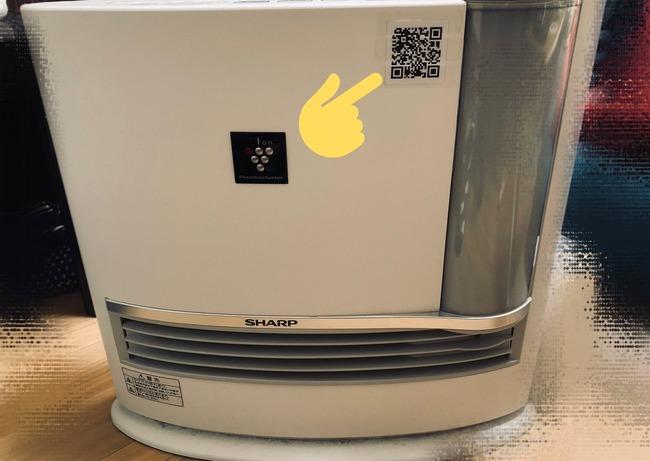 家電 取扱説明書 QRコードに関連した画像-02