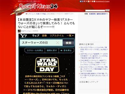 スターウォーズ スターウォーズの日 Yahooに関連した画像-02