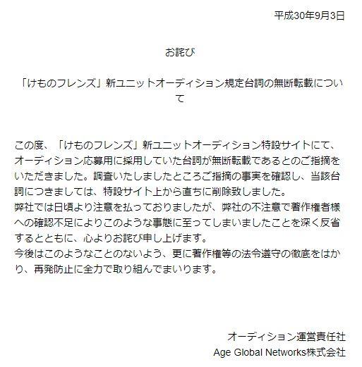 けものフレンズ けもフレ オーディション 台本 盗用に関連した画像-01