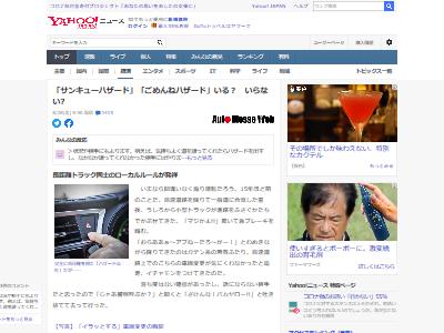車 運転 ハザードランプ 日本 あいさつに関連した画像-02