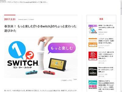 任天堂 ニンテンドースイッチ 1-2スイッチ 遊び方に関連した画像-02