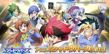 シャドウバース アニメ スマホ 賭け バトル アンティルールに関連した画像-01