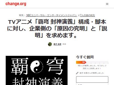 封神演義 アニメ 構成 脚本 不評 署名運動に関連した画像-02