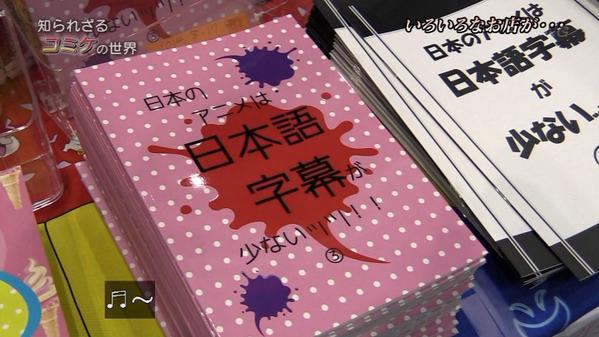 ろう者 アニオタ 字幕 に関連した画像-01