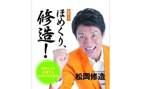 松岡修造 カレンダーに関連した画像-01