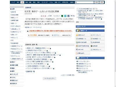 任天堂 業績悪化 3DS不振 WiiU品薄に関連した画像-02